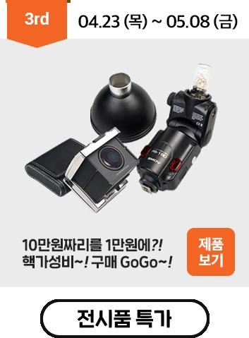 전시품특가 exhibition sale